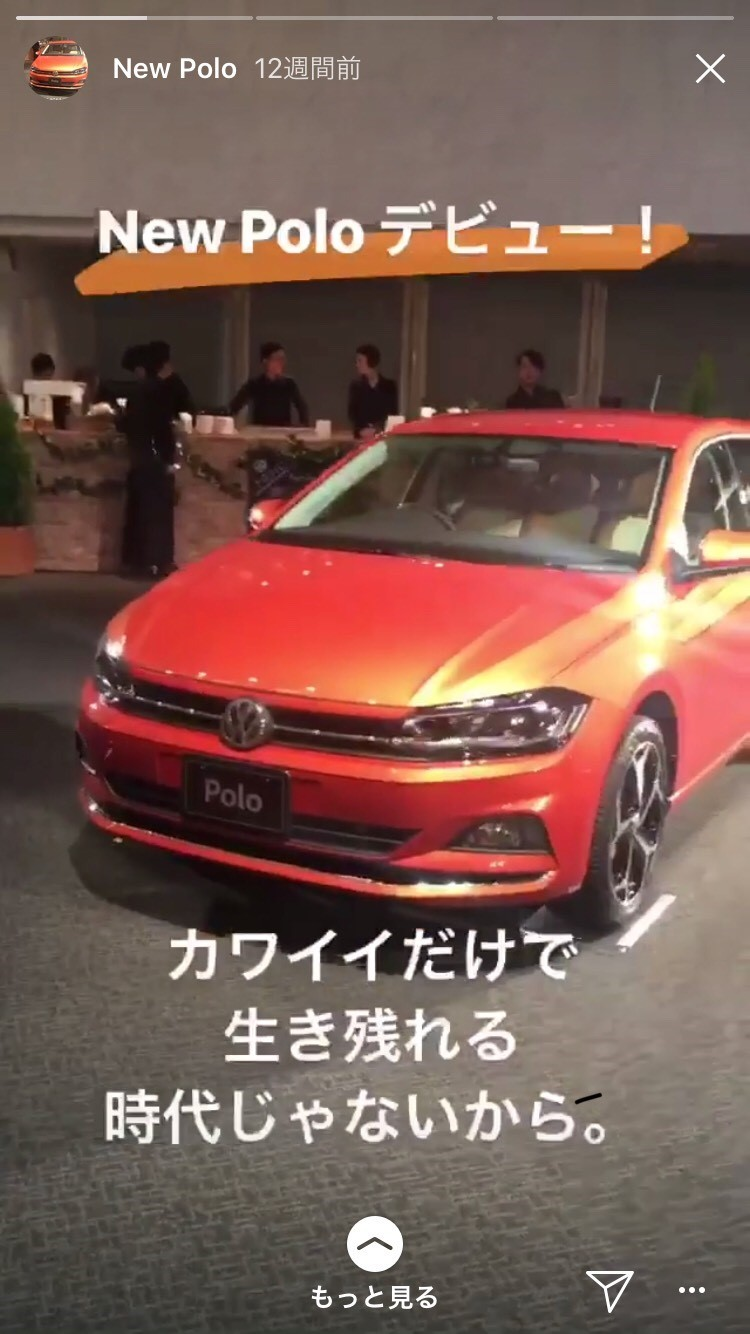 Volkswagen Japanのストーリーズ投稿の例